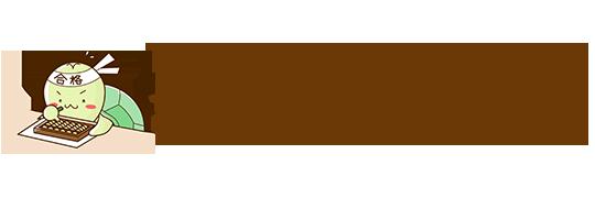 北葛城郡のそろばん塾は亀井そろばん教室のロゴ
